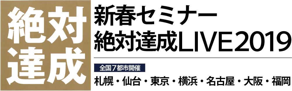 絶対達成LIVE2019新春
